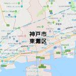 神戸市東灘区(兵庫)のNURO光回線対応エリア マンション・アパート名も掲載