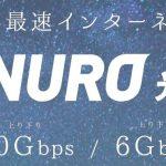 NURO光10Gプランは本当に速い?対応エリアや料金、契約方法まとめ