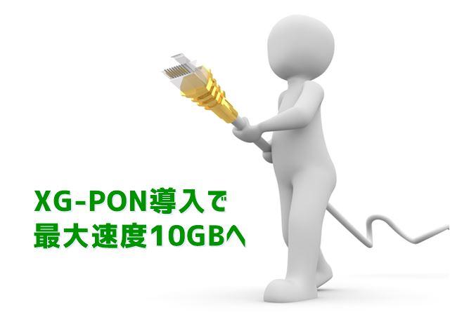 光回線最大速度0GBへ XG-PONについて