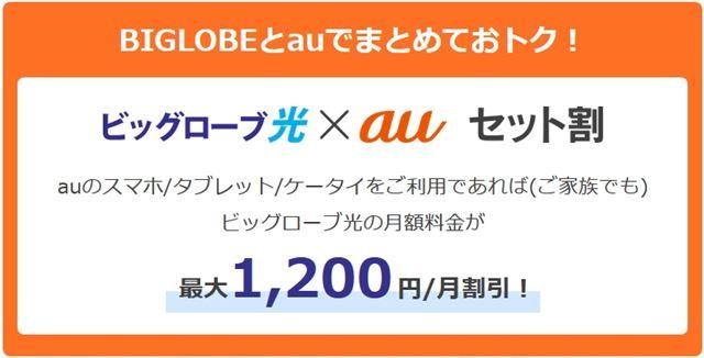 BIGLOBE光+auセット割