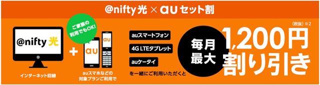 @nifty光+auセット割