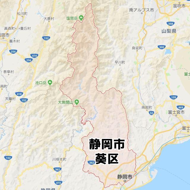 静岡県静岡市葵区マップ