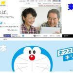 フレッツ光東日本と西日本の違いは?