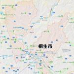 桐生市(群馬)のNURO光回線対応エリア マンション・アパート名も掲載