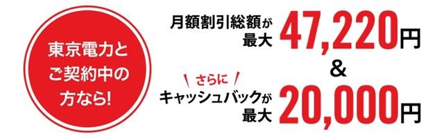 NURO光 for TEPCOの料金と割引特典