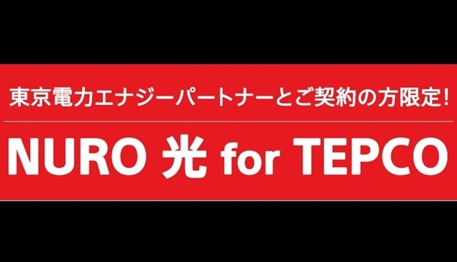 NURO光 for TEPCOのトップ画像