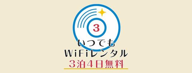 enひかりのWiFiレンタルサービス