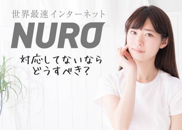 NURO光に対応していない記事トップ画像