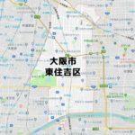 大阪市東住吉区のNURO光回線対応エリア マンション・アパート名も掲載
