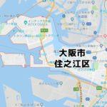 大阪市住之江区のNURO光回線対応エリア マンション・アパート名も掲載