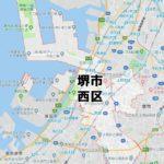 堺市西区(大阪)のNURO光回線対応エリア マンション・アパート名も掲載