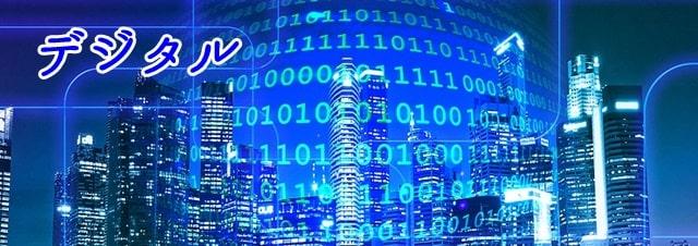 デジタル回線(光回線)の特徴