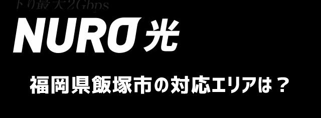 福岡県飯塚市のNURO光対応エリアについて