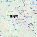 飯塚市(福岡県)のNURO光回線対応エリア マンション・アパート名も掲載