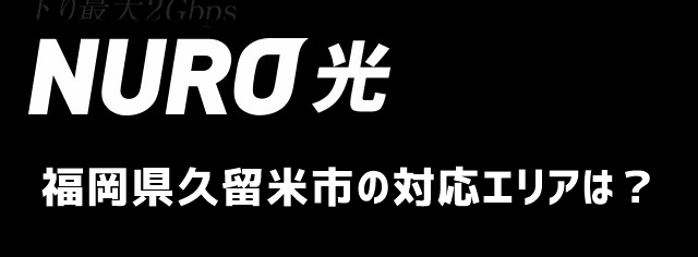 福岡県久留米市のニューロ光対応エリア状況