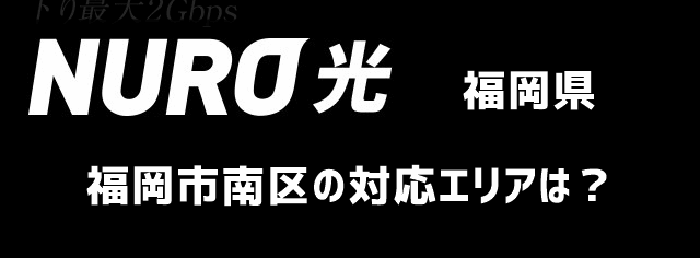 福岡県福岡市南区のNURO光回線対応エリア