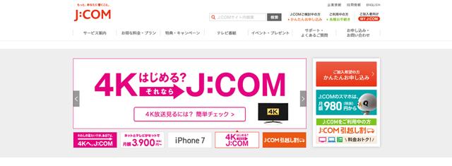 J:COM光公式サイト