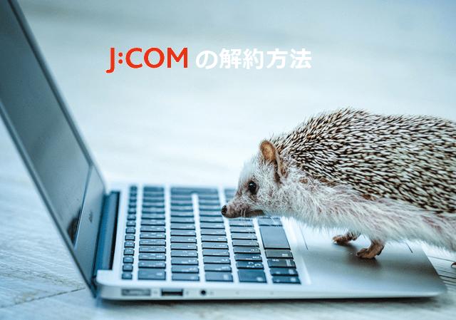 J:COM光の解約方法について