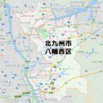 北九州市八幡西区(福岡)のNURO光回線対応エリア マンション・アパート名も掲載