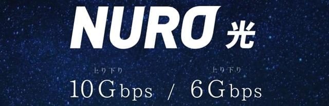 NURO光 10Gs6Gsプラン