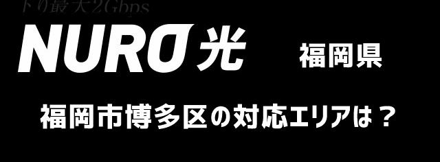 福岡県福岡市博多区のNURO光回線対応状況まとめ