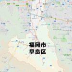 福岡市早良区のNURO光回線対応エリア マンション・アパート名も掲載