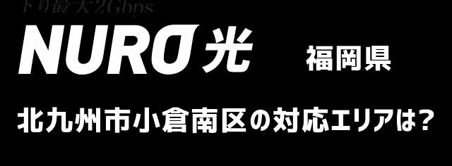 福岡県北九州市小倉南区のNURO光対応エリアまとめ