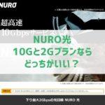 NURO10ギガと2ギガプランならどっちがいい?