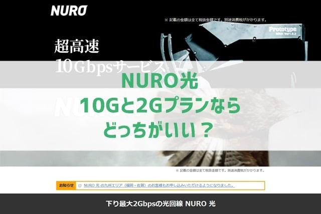 NURO光10ギガと2ギガプラン比較