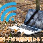 Wi-Fi6って何?光回線が速くなったりするの?