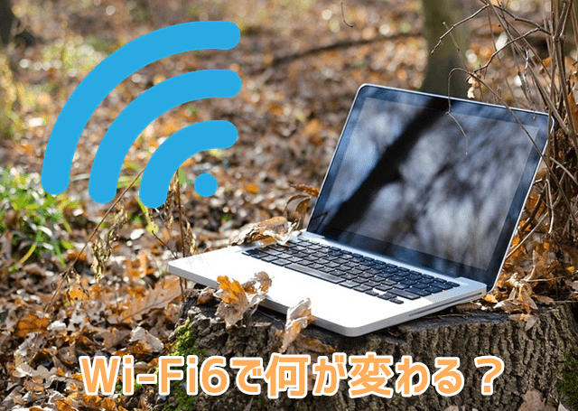 Wi-Fi6で変わること
