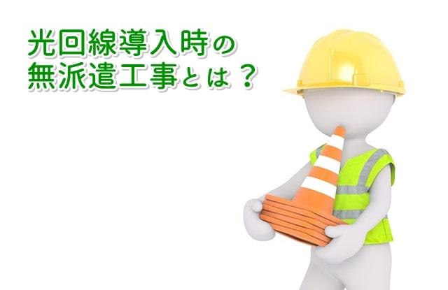 光回線の無派遣工事について