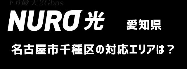 愛知県名古屋市千種区のNURO光対応状況まとめ