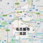 名古屋市北区のNURO光回線対応エリア マンション・アパート名も掲載
