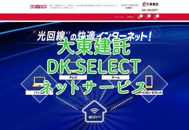 大東建託DK SELECTネットサービス