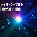 光ファイバーとは?光回線の速度はなぜ速い?仕組みを解説