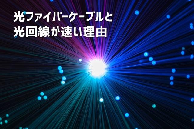 光ファイバーケーブルと光回線が速いワケ