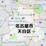 名古屋市天白区のNURO光回線対応エリア マンション・アパート名も掲載