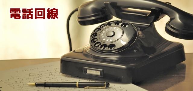 電話回線のインターネット