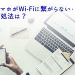 スマホが家のWi-Fiに繋がらない!光回線の見直しポイントは?
