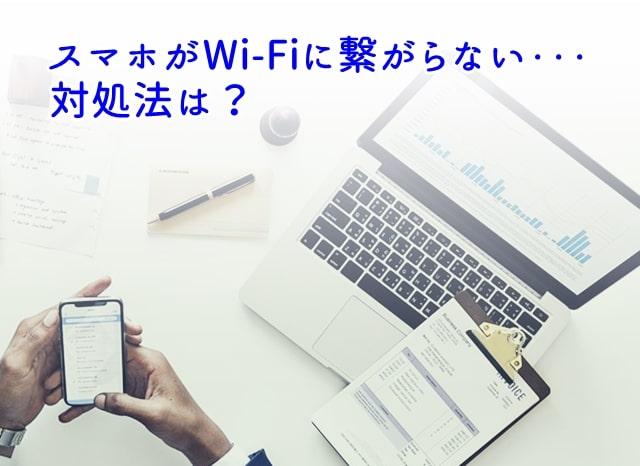 Wi-Fiにスマホがつながらないときの対処法