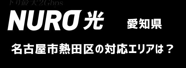 愛知県名古屋市熱田区のNURO光対応エリアについて