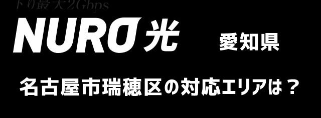 愛知県名古屋市瑞穂区のNURO光対応状況について