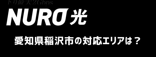 愛知県稲沢市のNURO光対応状況について