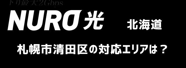 北海道札幌市清田区のNURO光対応エリアについて