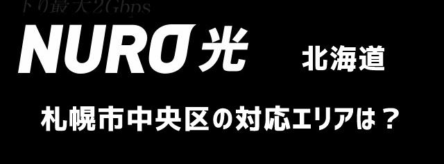 北海道札幌市中央区のNURO光対応状況