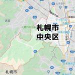 札幌市中央区(北海道)のNURO光回線対応エリア マンション・アパート名も掲載