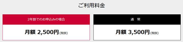 ひかりTV for docomoの料金