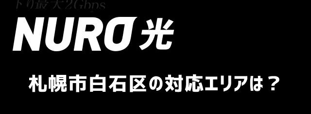 北海道札幌市白石区のNURO光対応エリアについて