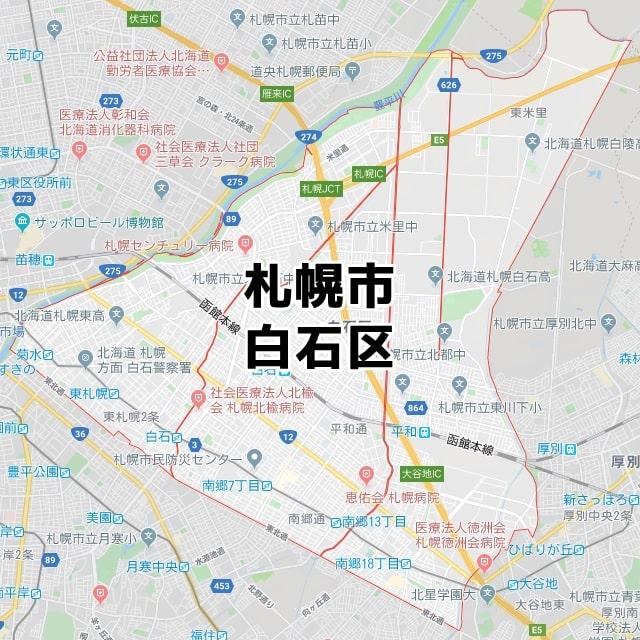 北海道札幌市白石区マップ
